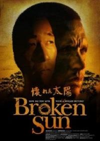 Смотреть Broken Sun онлайн на Кинопод бесплатно