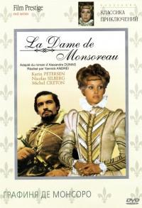 Смотреть Графиня де Монсоро онлайн на Кинопод бесплатно