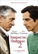 Смотреть фильм Знакомство с Факерами 2 онлайн на KinoPod.ru платно