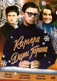 Смотреть Карьера Димы Горина онлайн на Кинопод бесплатно