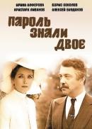 Смотреть фильм Пароль знали двое онлайн на KinoPod.ru бесплатно