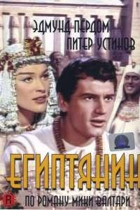 Смотреть Египтянин онлайн на Кинопод бесплатно