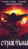 Смотреть Страж тьмы онлайн на Кинопод бесплатно