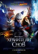 Смотреть фильм Хранители снов онлайн на KinoPod.ru платно