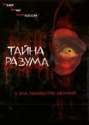 Смотреть фильм Тайна разума онлайн на KinoPod.ru бесплатно