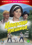 Смотреть фильм Кавказская пленница, или Новые приключения Шурика онлайн на KinoPod.ru бесплатно