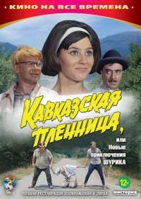 Смотреть Кавказская пленница, или Новые приключения Шурика онлайн на Кинопод бесплатно