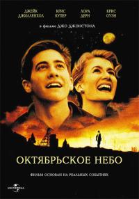 Смотреть Октябрьское небо онлайн на Кинопод бесплатно
