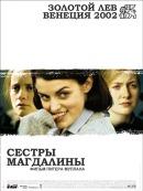 Смотреть фильм Сестры Магдалины онлайн на Кинопод бесплатно