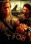 Смотреть фильм Троя онлайн на KinoPod.ru платно