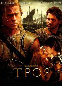 Смотреть Троя онлайн на KinoPod.ru бесплатно
