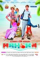 Смотреть фильм Няньки онлайн на KinoPod.ru бесплатно