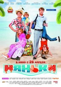 Смотреть Няньки онлайн на KinoPod.ru бесплатно