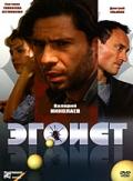 Смотреть фильм Эгоист онлайн на KinoPod.ru бесплатно
