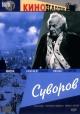 Смотреть фильм Суворов онлайн на Кинопод бесплатно