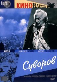 Смотреть Суворов онлайн на Кинопод бесплатно