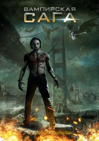 Смотреть Вампирская сага онлайн на Кинопод бесплатно
