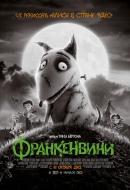 Смотреть фильм Франкенвини онлайн на Кинопод бесплатно
