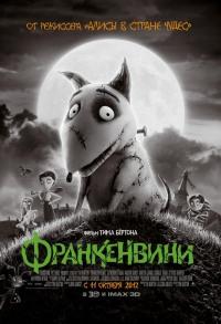 Смотреть Франкенвини онлайн на Кинопод бесплатно