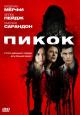 Смотреть фильм Пикок онлайн на Кинопод бесплатно