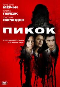Смотреть Пикок онлайн на Кинопод бесплатно