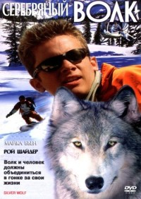 Смотреть Серебряный волк онлайн на Кинопод бесплатно