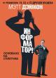 Смотреть фильм Информатор! онлайн на KinoPod.ru платно