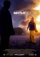 Смотреть фильм Милые кости онлайн на KinoPod.ru платно