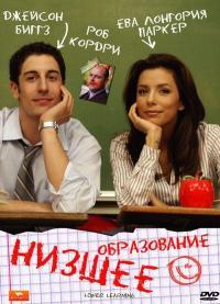 Смотреть Низшее образование онлайн на Кинопод бесплатно