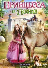Смотреть Принцесса и пони онлайн на Кинопод бесплатно