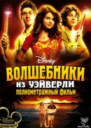 Смотреть фильм Волшебники из Вэйверли Плэйс в кино онлайн на Кинопод бесплатно