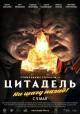 Смотреть фильм Утомленные солнцем 2: Цитадель онлайн на Кинопод платно