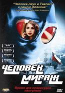Смотреть фильм Человек-мираж онлайн на KinoPod.ru бесплатно
