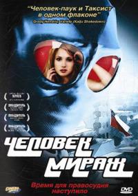 Смотреть Человек-мираж онлайн на Кинопод бесплатно