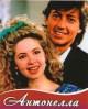 Смотреть фильм Антонелла онлайн на Кинопод бесплатно