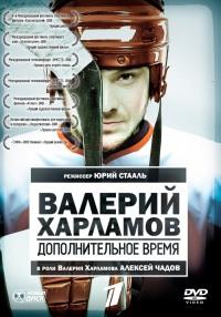 Смотреть Валерий Харламов. Дополнительное время онлайн на Кинопод бесплатно