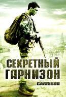 Смотреть фильм Секретный гарнизон онлайн на KinoPod.ru бесплатно