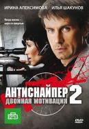 Смотреть фильм Антиснайпер 2: Двойная мотивация онлайн на Кинопод бесплатно