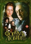 Смотреть фильм Формула любви онлайн на KinoPod.ru бесплатно
