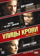 Смотреть фильм Улицы крови онлайн на Кинопод бесплатно