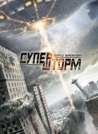 Смотреть Супершторм онлайн на Кинопод бесплатно
