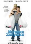 Смотреть фильм История Золушки онлайн на KinoPod.ru платно