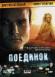 Смотреть фильм Поединок онлайн на KinoPod.ru бесплатно