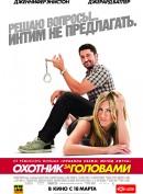 Смотреть фильм Охотник за головами онлайн на KinoPod.ru платно