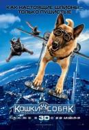Смотреть фильм Кошки против собак: Месть Китти Галор онлайн на KinoPod.ru платно