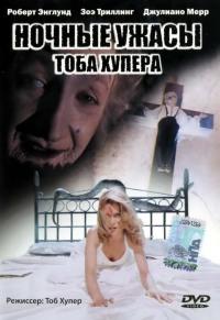 Смотреть Ночные ужасы Тоба Хупера онлайн на Кинопод бесплатно