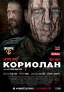 Смотреть фильм Кориолан онлайн на Кинопод бесплатно
