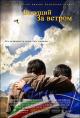 Смотреть фильм Бегущий за ветром онлайн на Кинопод бесплатно