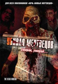 Смотреть Убивая мертвецов онлайн на Кинопод бесплатно