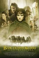 Смотреть фильм Властелин колец: Братство кольца онлайн на Кинопод платно